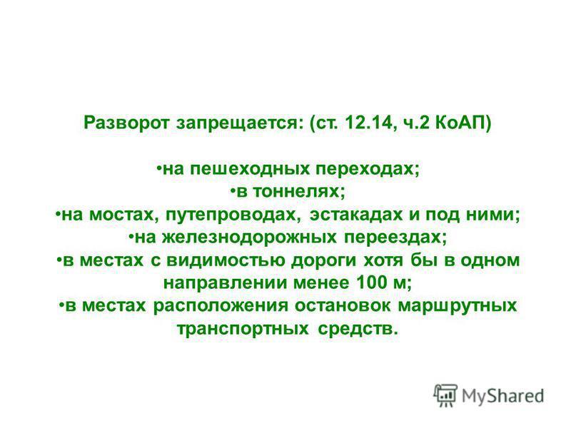 Статья 12 14 - Нарушение правил маневрирования 2 15