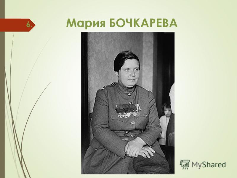 6. Мария БОЧКАРЕВА