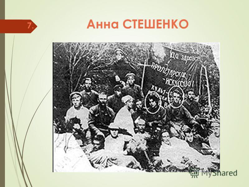7. Анна СТЕШЕНКО
