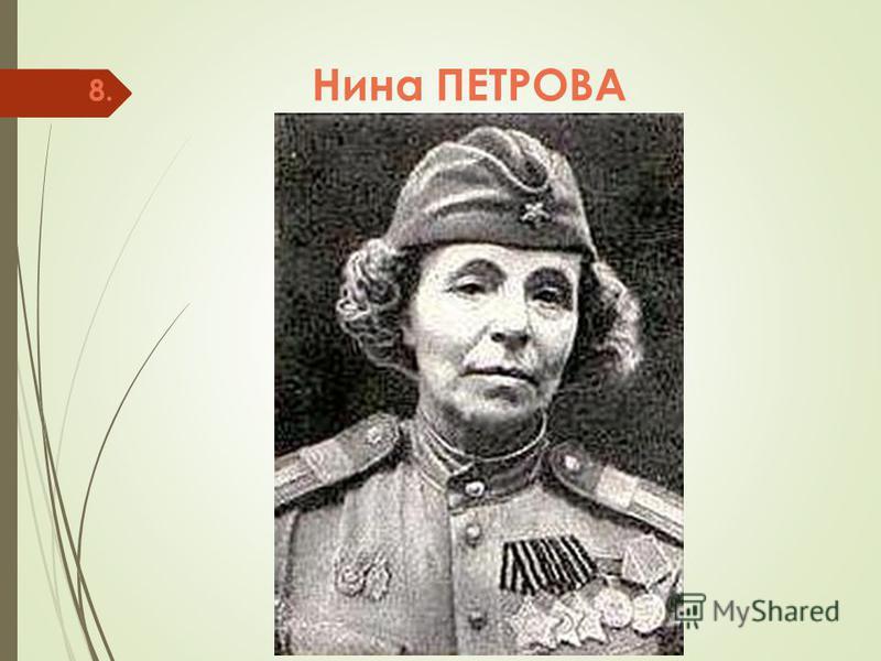 8. Нина ПЕТРОВА