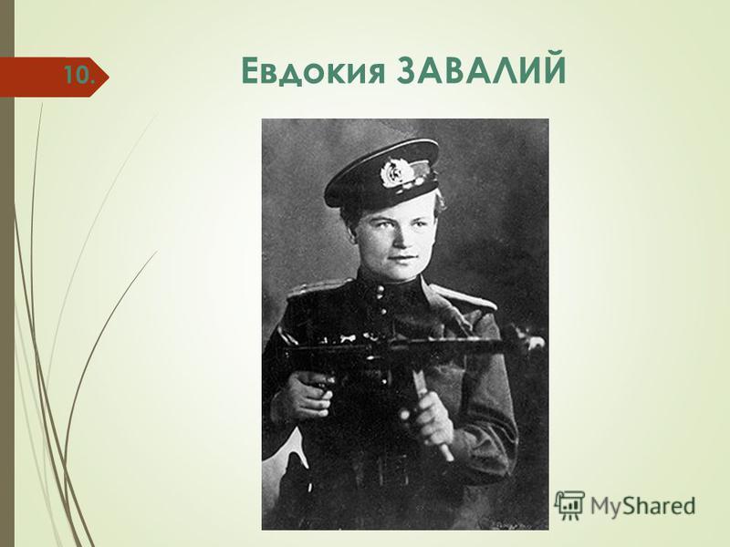 10. Евдокия ЗАВАЛИЙ