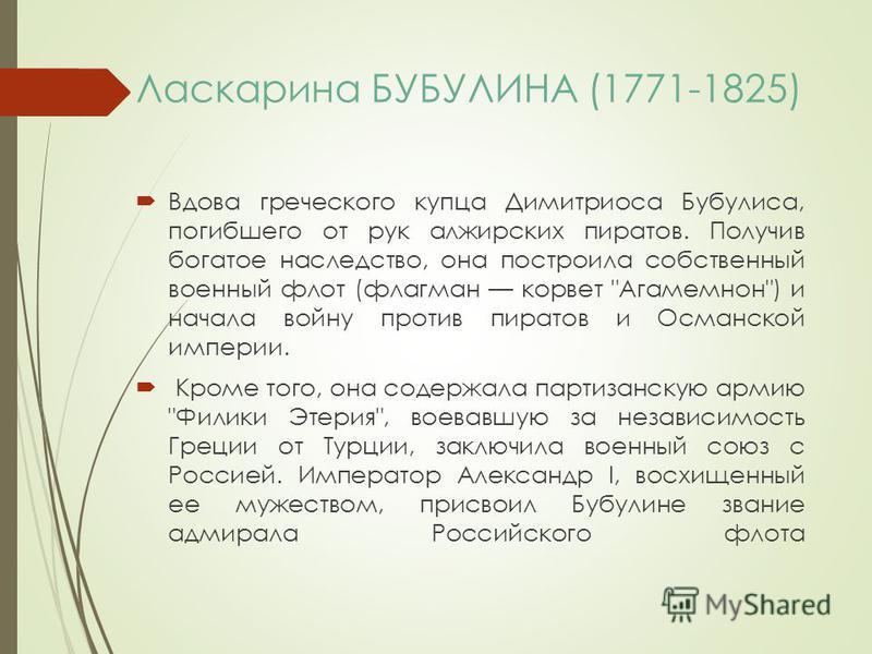 Ласкарина БУБУЛИНА (1771-1825) Вдова греческого купца Димитриоса Бубулиса, погибшего от рук алжирских пиратов. Получив богатое наследство, она построила собственный военный флот (флагман корвет