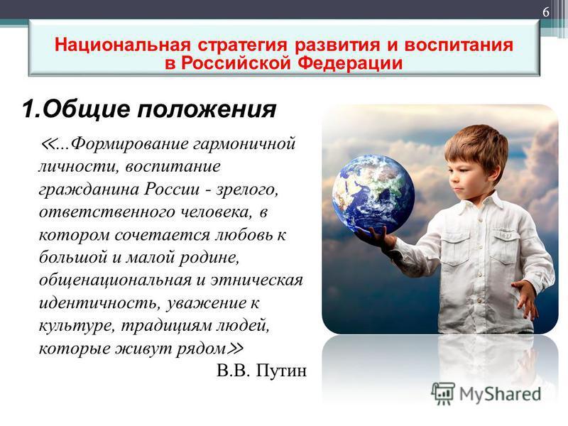 5 Национальная стратегия развития воспитания в Российской Федерации С 15 января по май 2015 года проект Стратегии вынесен на широкое общественное обсуждение февраль 2015 г. проект обсудят с представителями родительской общественности, а также патриот