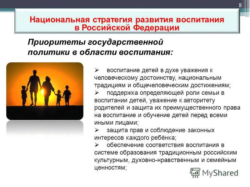 7 Национальная стратегия развития и воспитания в Российской Федерации 2. Цель, задачи и основа Стратегии Цель Стратегии определить приоритеты государственной политики в области воспитания детей, основные направления развития воспитания, механизмы и о
