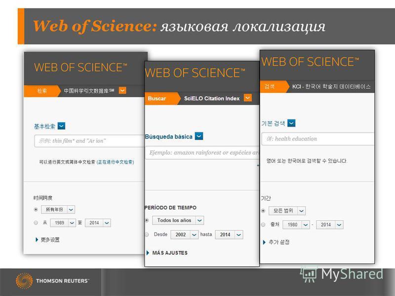 Web of Science: языковая локализация