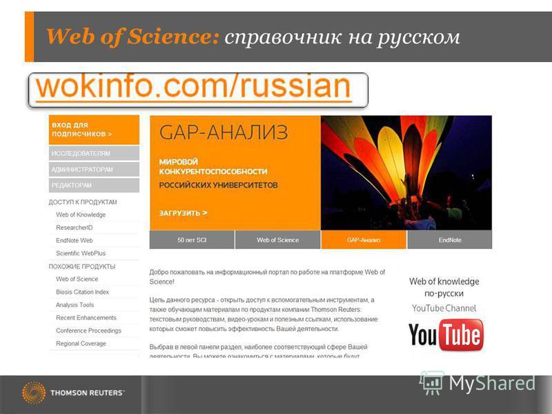 Web of Science: справочник на русском