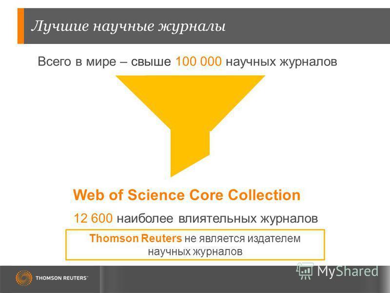 Лучшие научные журналы Всего в мире – свыше 100 000 научных журналов Web of Science Core Collection 12 600 наиболее влиятельных журналов Thomson Reuters не является издателем научных журналов