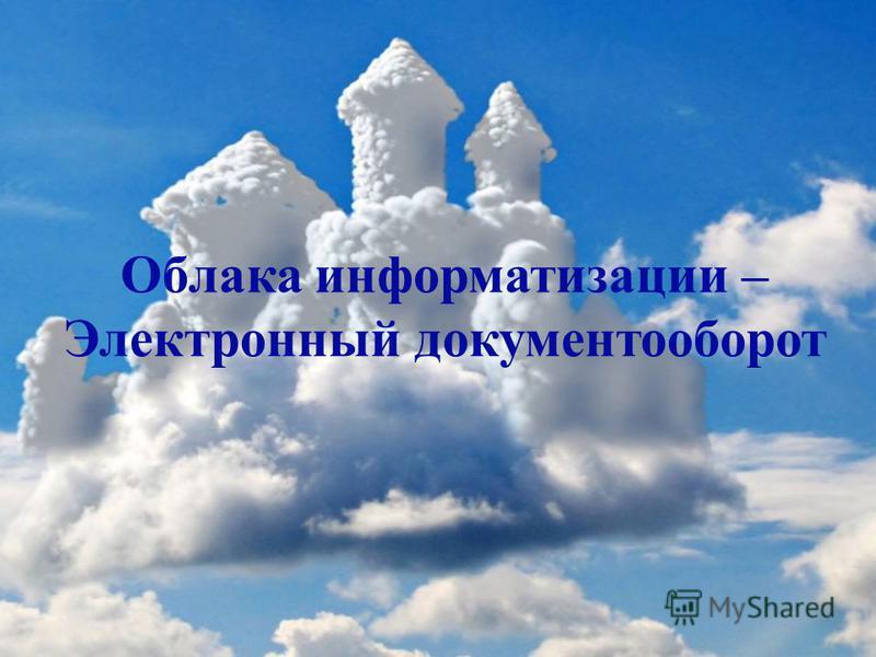 Облака информатизации – Электронный документооборот