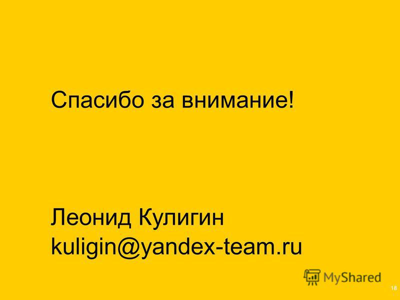 Спасибо за внимание! Леонид Кулигин kuligin@yandex-team.ru 18