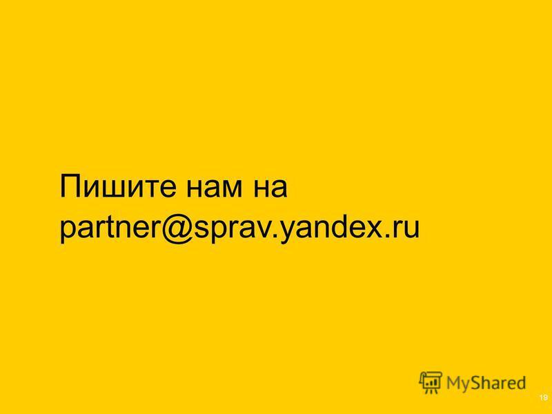 Пишите нам на partner@sprav.yandex.ru 19