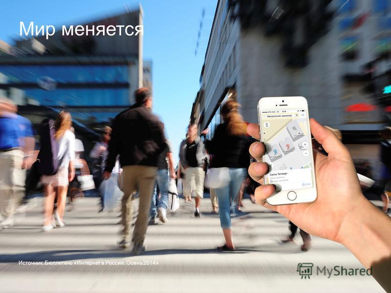 Мир меняется Источник: Бюллетень «Интернет в России. Осень 2014» 4