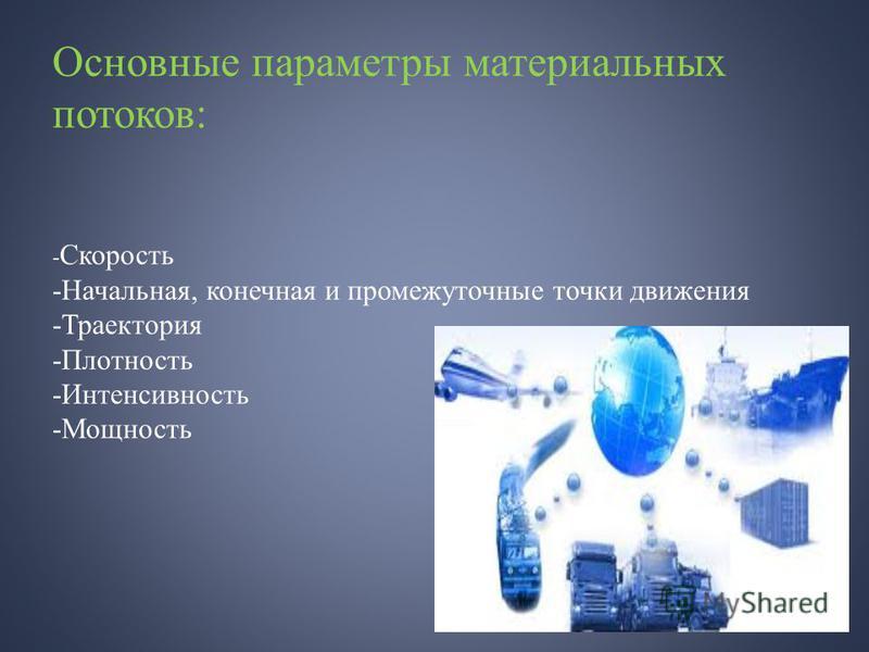 Основные параметры материальных потоков: - Скорость -Начальная, конечная и промежуточные точки движения -Траектория -Плотность -Интенсивность -Мощность