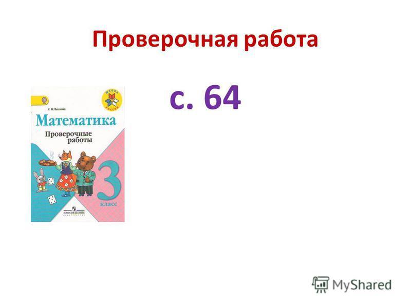 Проверочная работа с. 64
