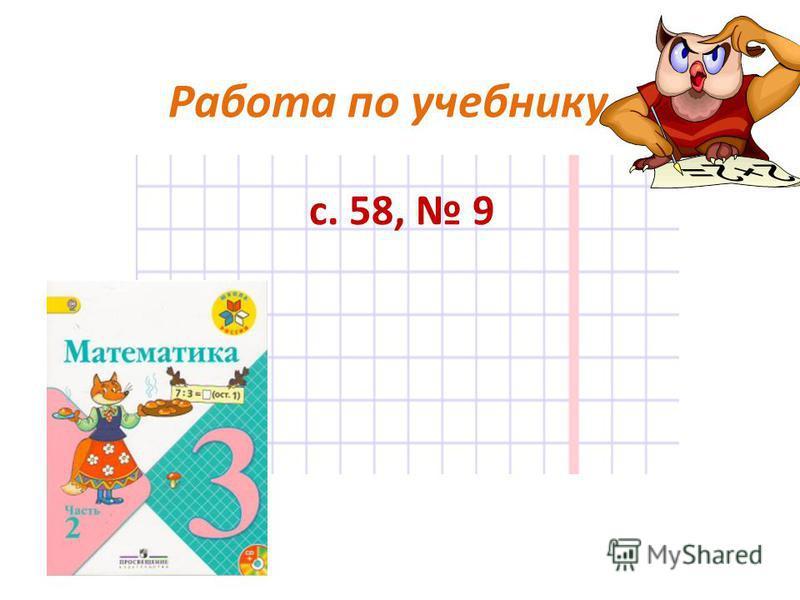 Работа по учебнику с. 58, 9