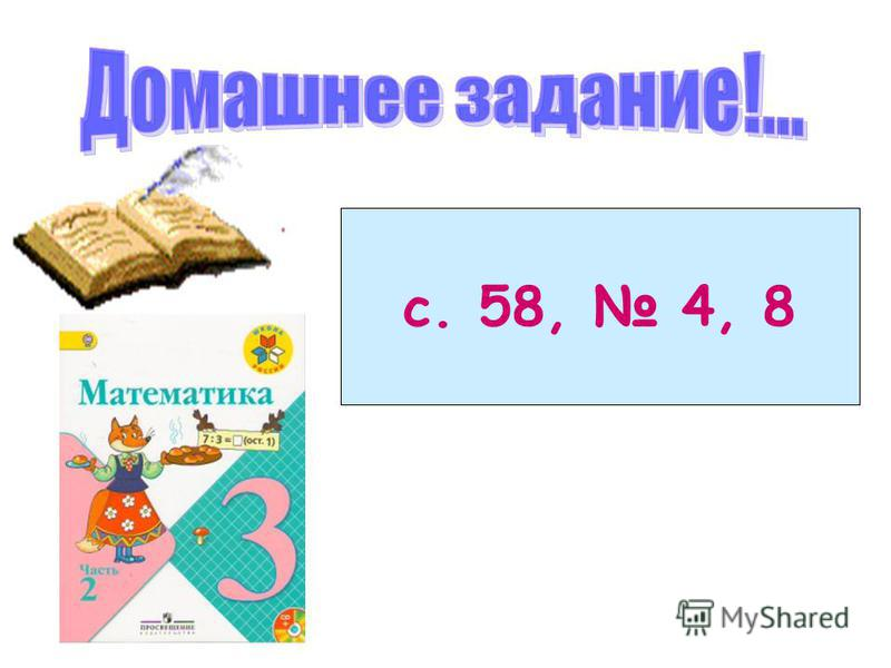 с. 58, 4, 8