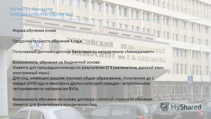 Презентация на тему ПРОГРАММА БАКАЛАВРИАТА Управленческий и  2 Форма