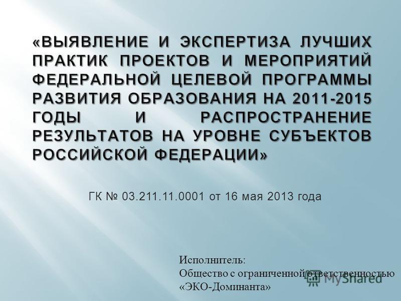 Исполнитель : Общество с ограниченной ответственностью « ЭКО - Доминанта » ГК 03.211.11.0001 от 16 мая 2013 года