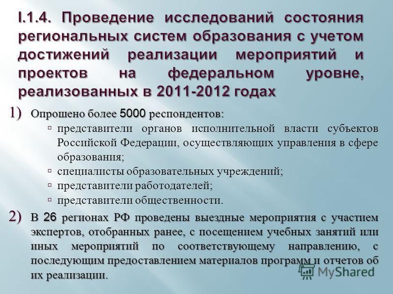 1) Опрошено более 5000 респондентов : представители органов исполнительной власти субъектов Российской Федерации, осуществляющих управления в сфере образования ; специалисты образовательных учреждений ; представители работодателей ; представители общ