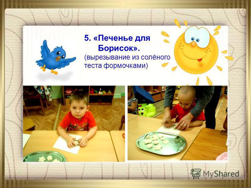 5. «Печенье для Борисок». (вырезывание из солёного теста формочками)