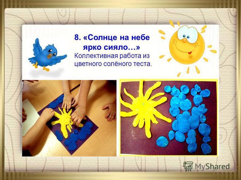 8. «Солнце на небе ярко сияло…» Коллективная работа из цветного солёного теста.