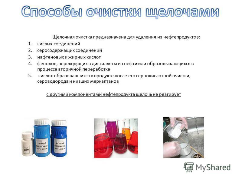 Щелочная очистка предназначена для удаления из нефтепродуктов: 1. кислых соединений 2. серосодержащих соединений 3. нафтеновых и жирных кислот 4.фенолов, переходящих в дистилляты из нефти или образовывающихся в процессе вторичной переработке 5. кисло