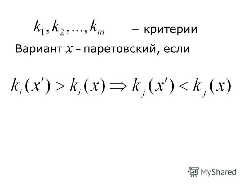 Вариант x паретовский, если критерии