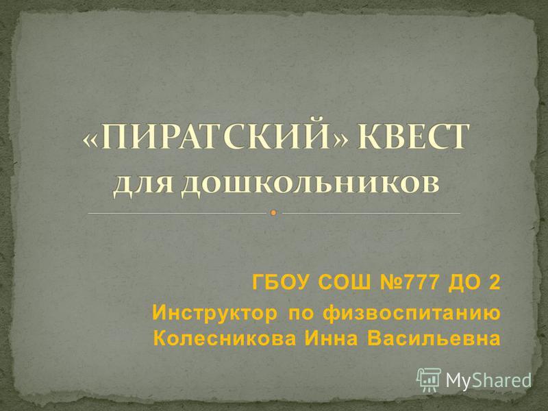 ГБОУ СОШ 777 ДО 2 Инструктор по физвоспитанию Колесникова Инна Васильевна