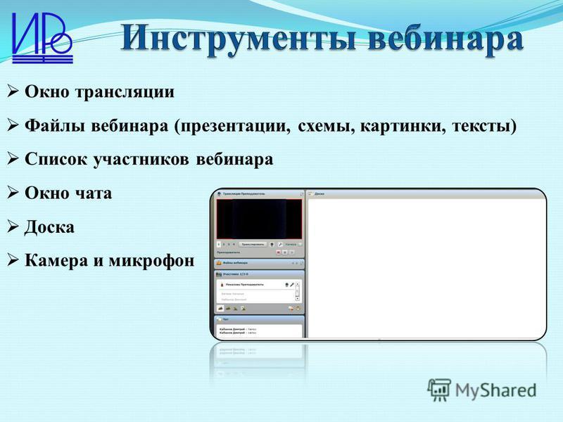 Окно трансляции Файлы вебинара (презентации, схемы, картинки, тексты) Список участников вебинара Окно чата Доска Камера и микрофон