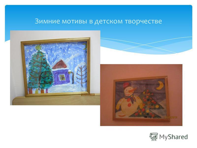 Зимние мотивы в детском творчестве