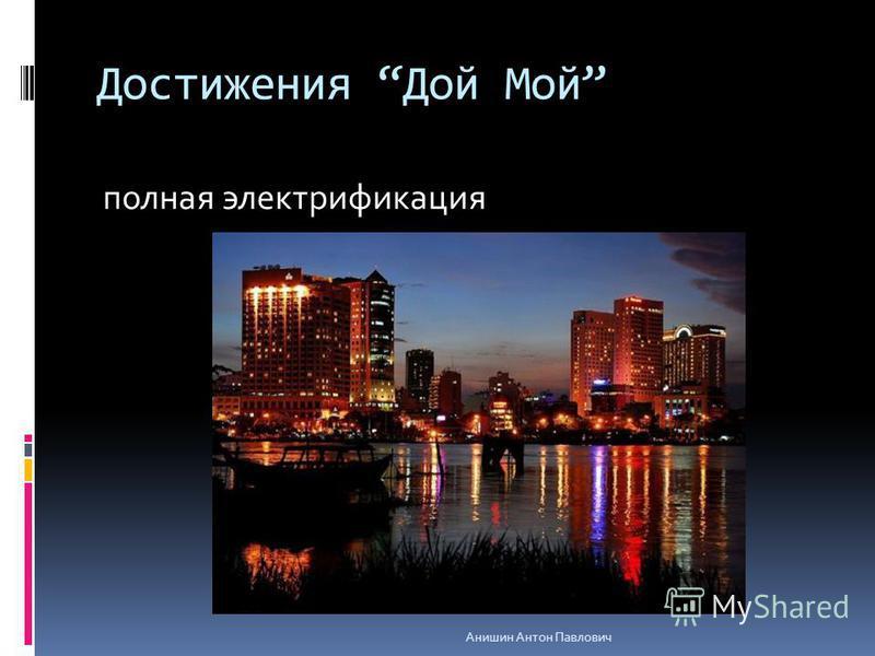 Достижения Дой Мой полная электрификация Анишин Антон Павлович