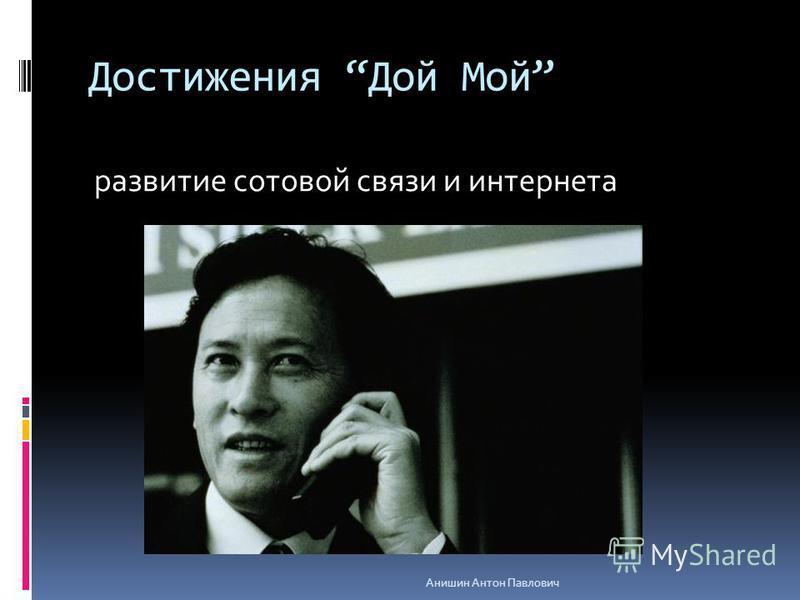Достижения Дой Мой развитие сотовой связи и интернета Анишин Антон Павлович