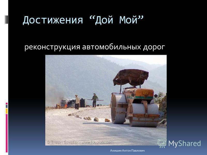 Достижения Дой Мой реконструкция автомобильных дорог Анишин Антон Павлович