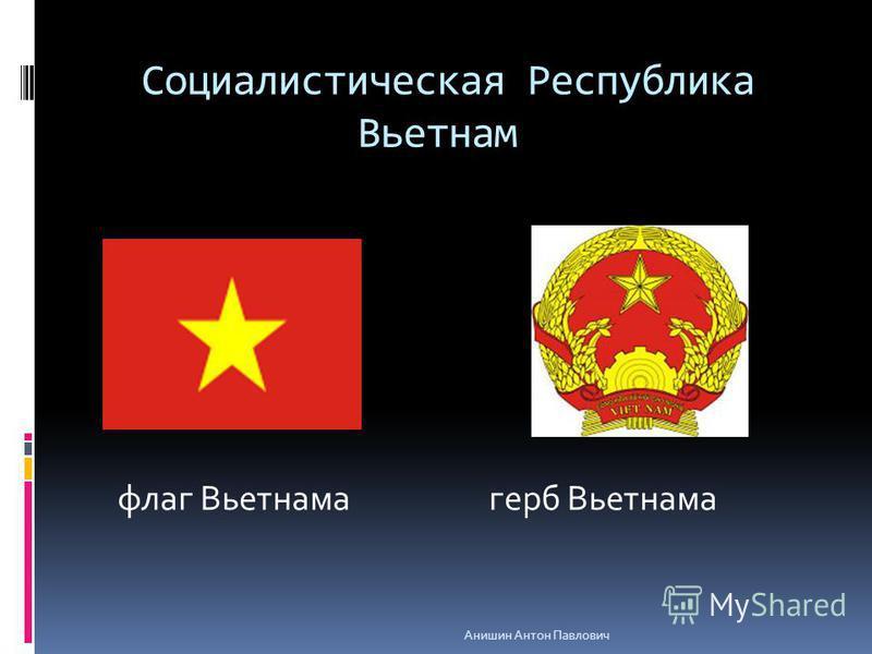 Социалистическая Республика Вьетнам флаг Вьетнама герб Вьетнама Анишин Антон Павлович