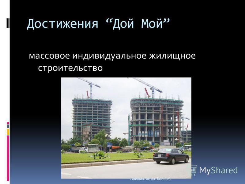 Достижения Дой Мой массовое индивидуальное жилищное строительство Анишин Антон Павлович