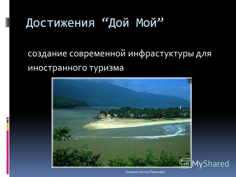 Достижения Дой Мой создание современной инфраструктуры для иностранного туризма Анишин Антон Павлович
