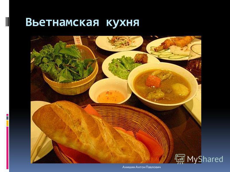 Вьетнамская кухня Анишин Антон Павлович
