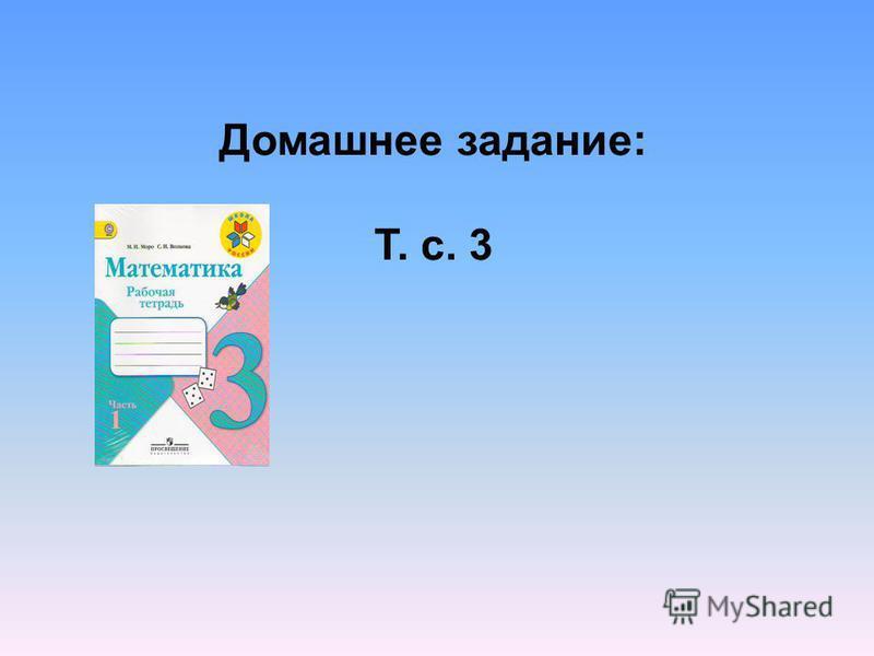 Домашнее задание: Т. с. 3