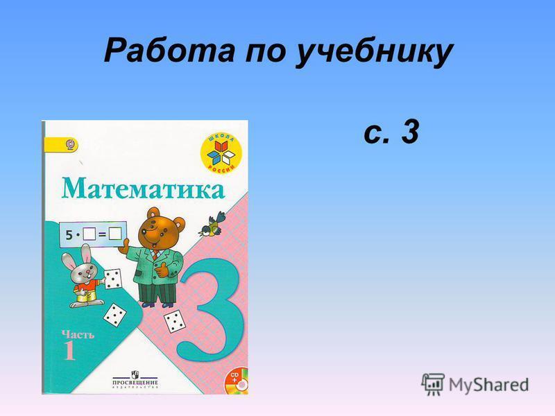 Работа по учебнику с. 3