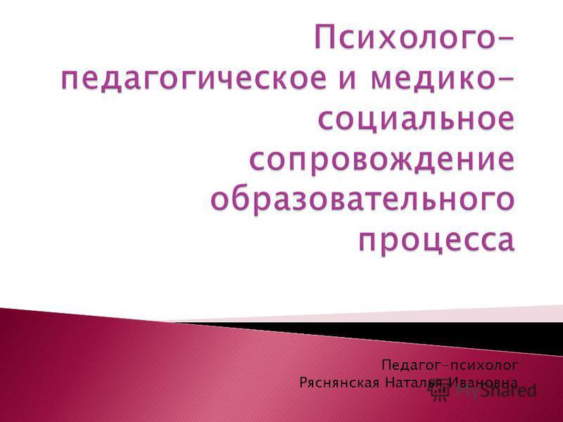Педагог-психолог Ряснянская Наталья Ивановна