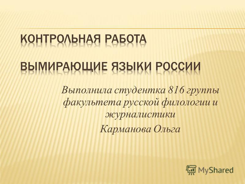 Выполнила студентка 816 группы факультета русской филологии и журналистики Карманова Ольга