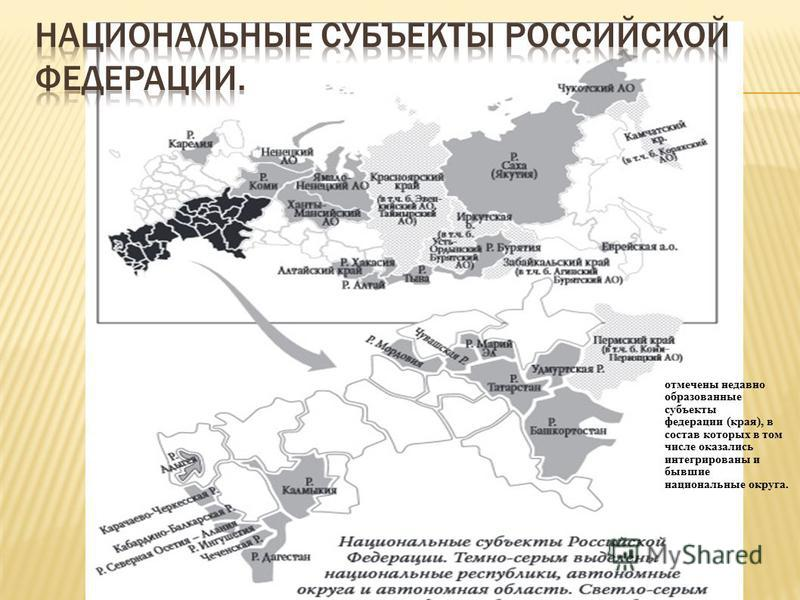 отмечены недавно образованные субъекты федерации (края), в состав которых в том числе оказались интегрированы и бывшие национальные округа.