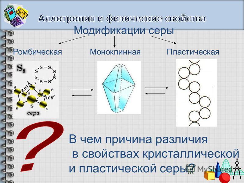 В чем причина различия в свойствах кристаллической и пластической серы? Модификации серы Ромбическая МоноклиннаяПластическая
