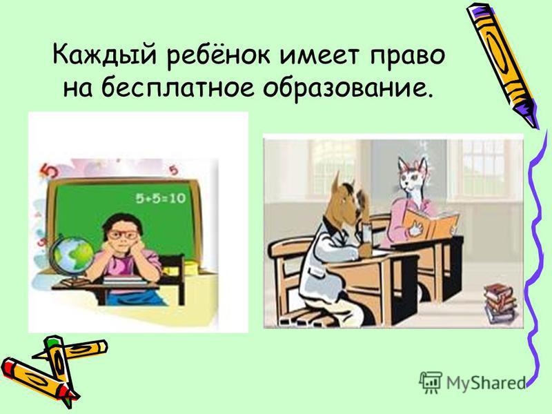 Каждый ребёнок имеет право на бесплатное образование.