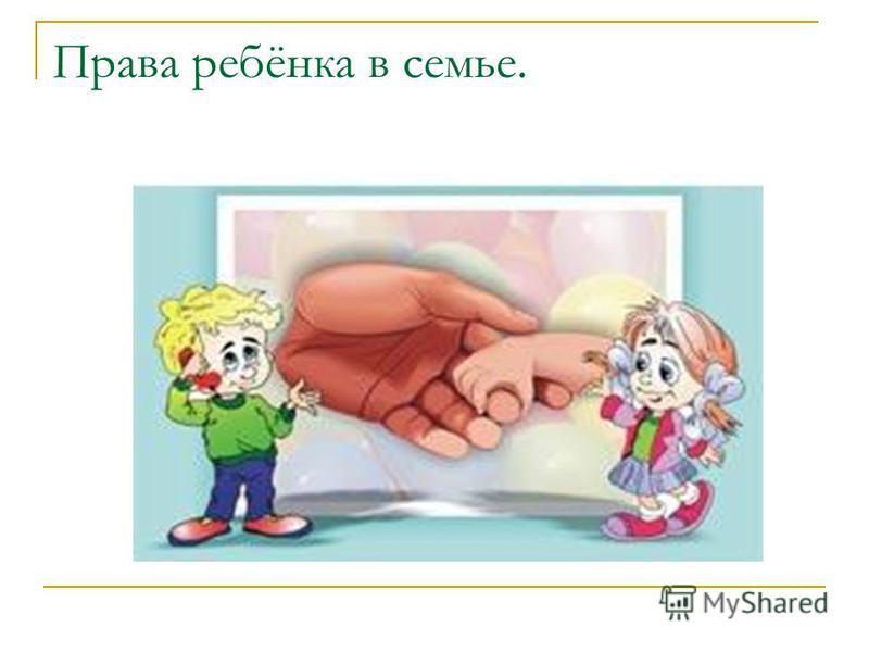 Права ребёнка в семье.