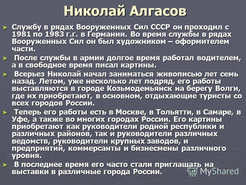 Николай Алгасов Службу в рядах Вооруженных Сил СССР он проходил с 1981 по 1983 г.г. в Германии. Во время службы в рядах Вооруженных Сил он был художником – оформителем части. Службу в рядах Вооруженных Сил СССР он проходил с 1981 по 1983 г.г. в Герма