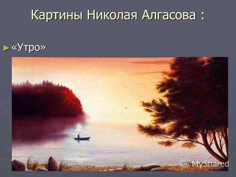 Картины Николая Алгасова : «Утро» «Утро»