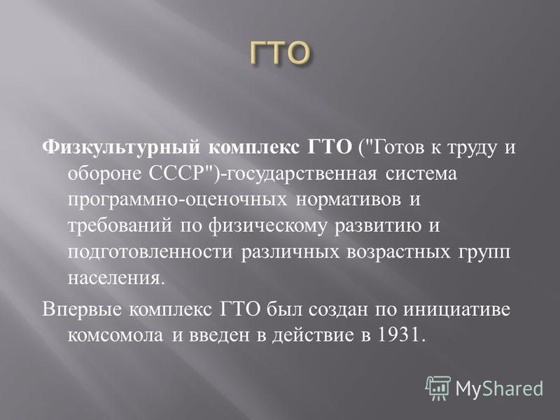 Физкультурный комплекс ГТО (
