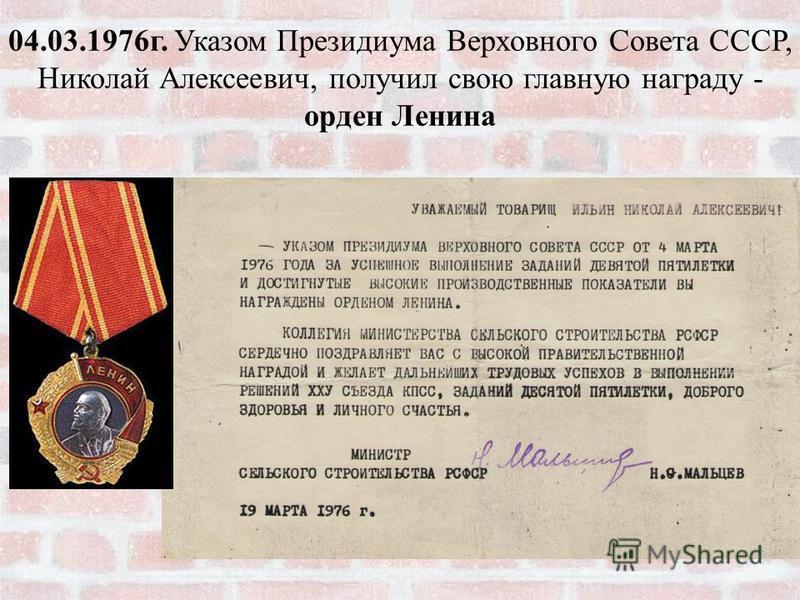 04.03.1976 г. Указом Президиума Верховного Совета СССР, Николай Алексеевич, получил свою главную награду - орден Ленина