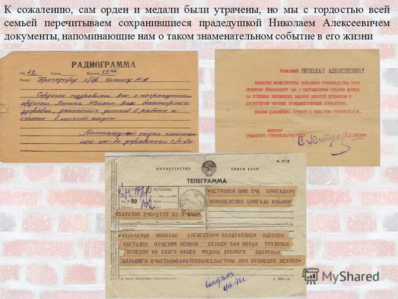 К сожалению, сам орден и медали были утрачены, но мы с гордостью всей семьей перечитываем сохранившиеся прадедушкой Николаем Алексеевичем документы, напоминающие нам о таком знаменательном событие в его жизни