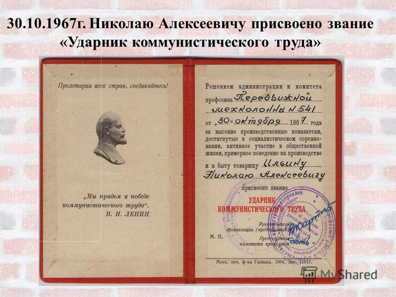 30.10.1967 г. Николаю Алексеевичу присвоено звание «Ударник коммунистического труда»